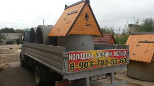 Доставка питьевых колец и домиков для колодцев по всей Московской области